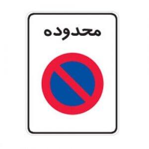 توقف ممنوع در طول شبانه روز