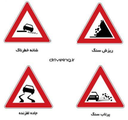تابلوهای مشابه رانندگی