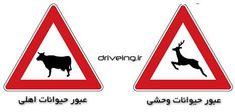 تابلو مشابه عبور حیوانات