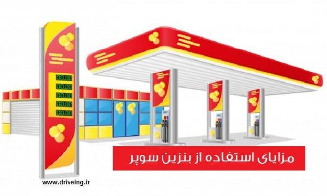 مزایای استفاده از بنزین سوپر