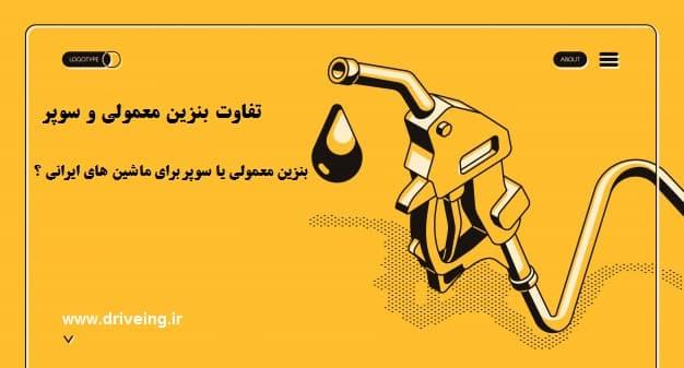 بنزین معمولی بزنیم یا سوپر