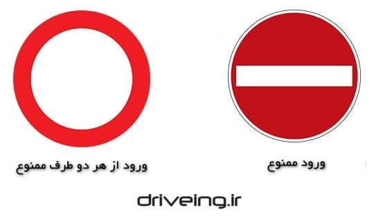 تابلو مشابه ورود ممنوع و ورود از دو طرف ممنوع