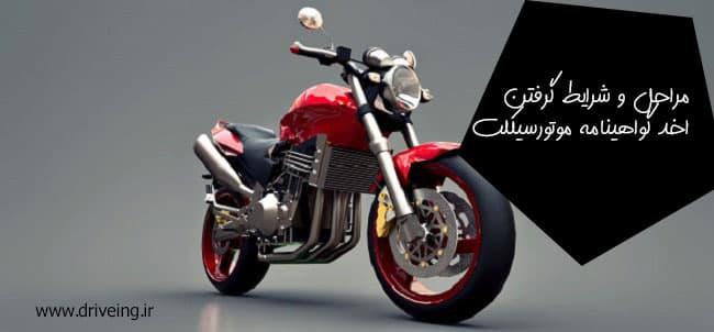 مراحل و شرایط گرفتن اخد گواهینامه موتورسیکلت