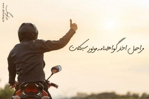 مراحل اخذ گواهینامه موتورسیکلت