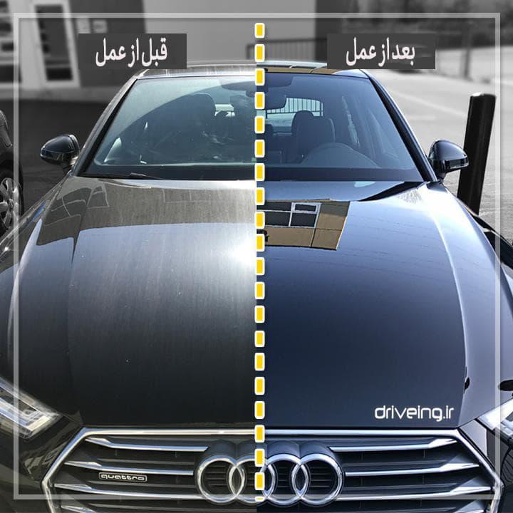 ماشین قبل و بعد از سرامیک