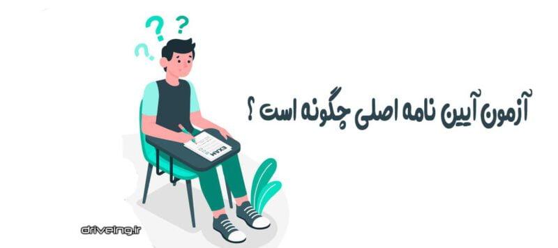آزمون آیین نامه اصلی چگونه است ؟
