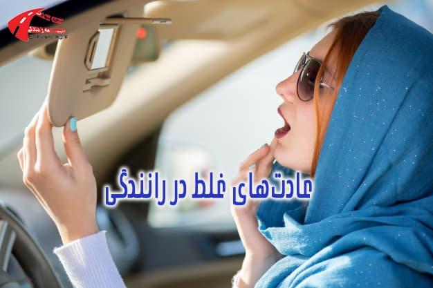 عادت های بد در رانندگی