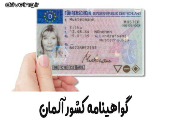 اعتبار گواهینامه ایران در آلمان