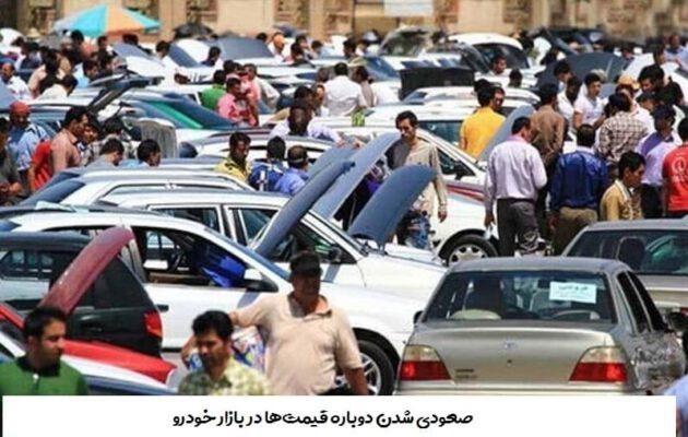بالارفتن قیمت خودرو