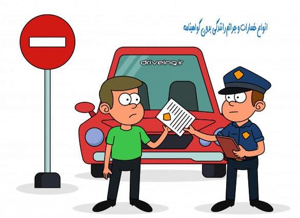 نکات مهم در رانندگی بدون گواهینامه