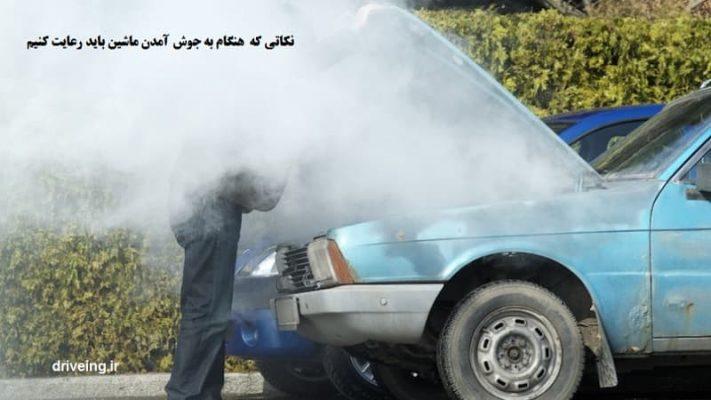 2 نکته در صورت داغ شدن ماشین