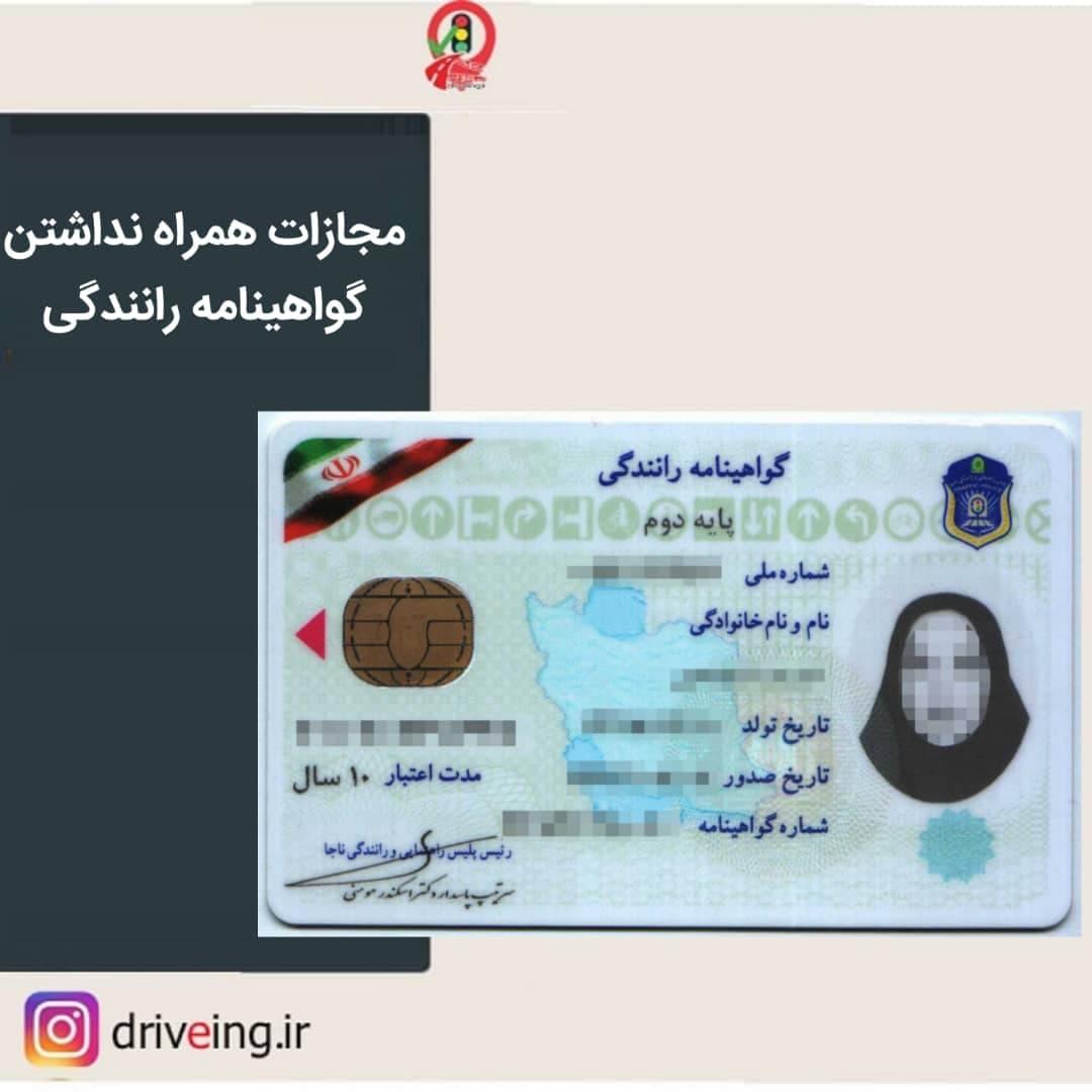 جریمه رانندگی بدون گواهینامه در سال 1399