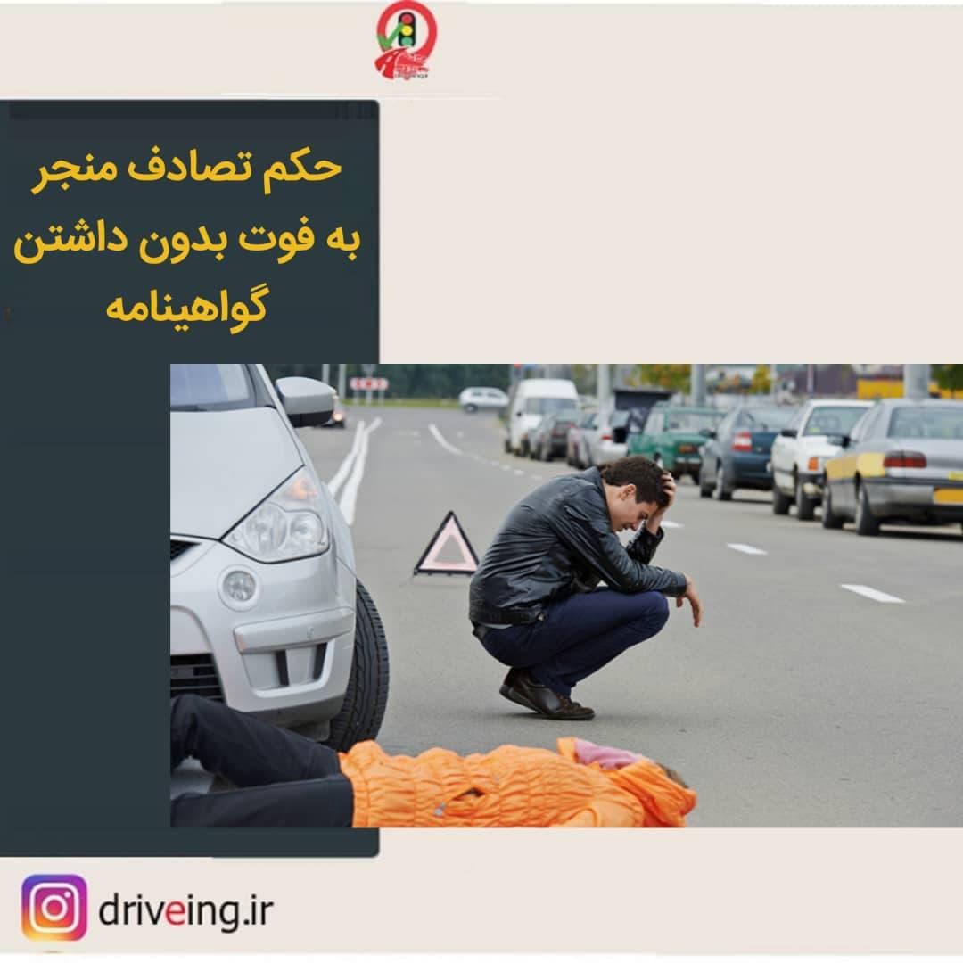 مجازات تصادف منجر به فوت بدون گواهینامه