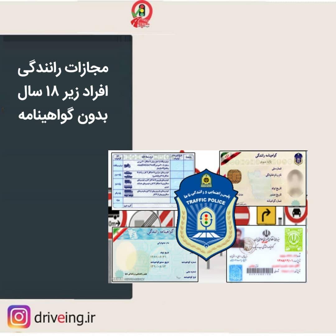 مجازات رانندگی افراد زیر ۱۸ سال بدون گواهینامه