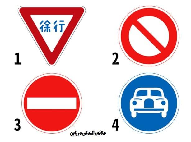 علائم رانندگی درژاپن
