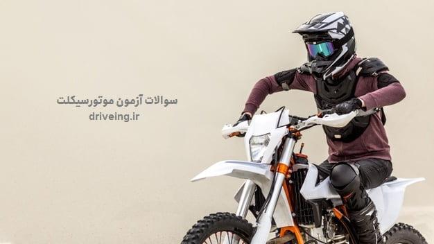 سوالات آزمون موتورسیکلت