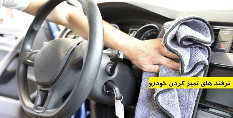 ترفند های پاک کردن ماشین