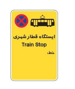 تابلو قطارشهری