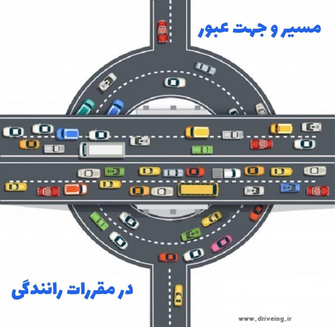 مقررات رانندگی مسیر و جهت عبور