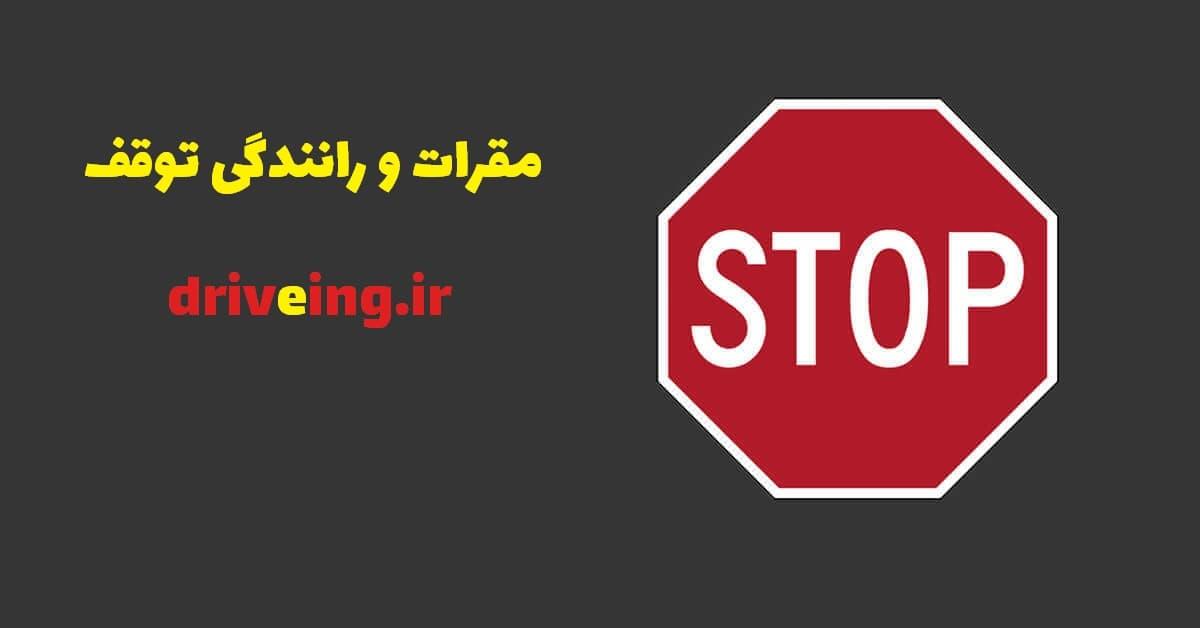 مقرات و رانندگی توقف