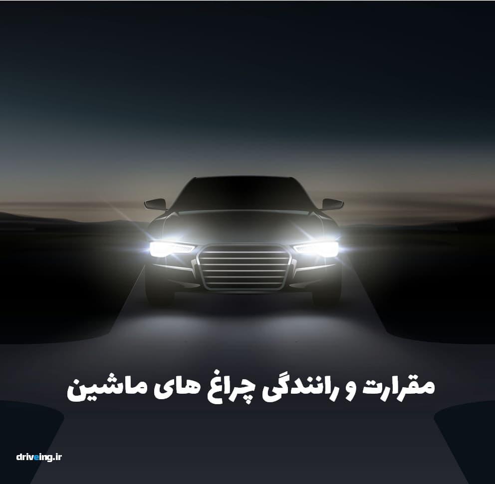 مقرارت و رانندگی چراغ های ماشین