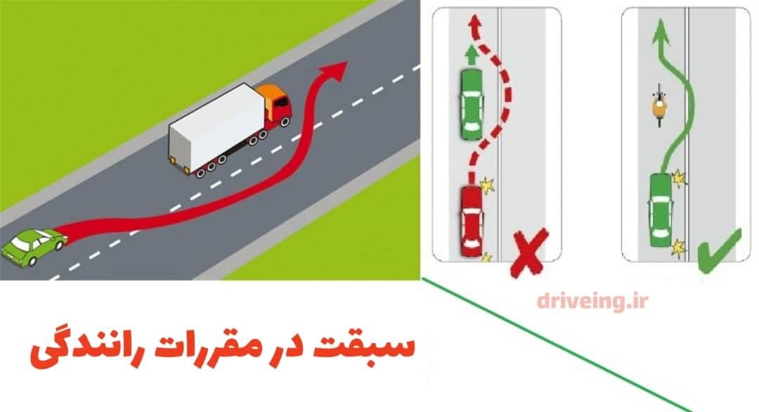 مقررات رانندگی سبقت