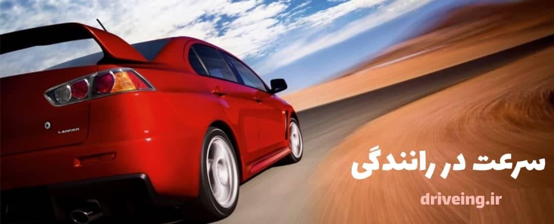 سرعت در رانندگی
