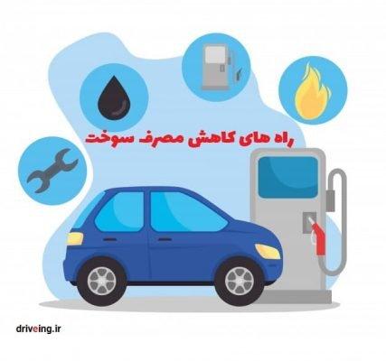 راه های کاهش مصرف سوخت