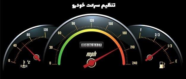 تظیم سرعت خودرو با سرعت ترافیک