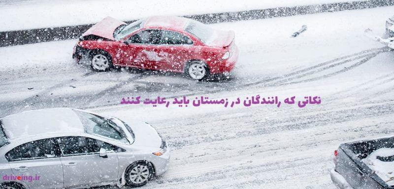 نکاتی که رانندگان در زمستان باید رعایت کنند