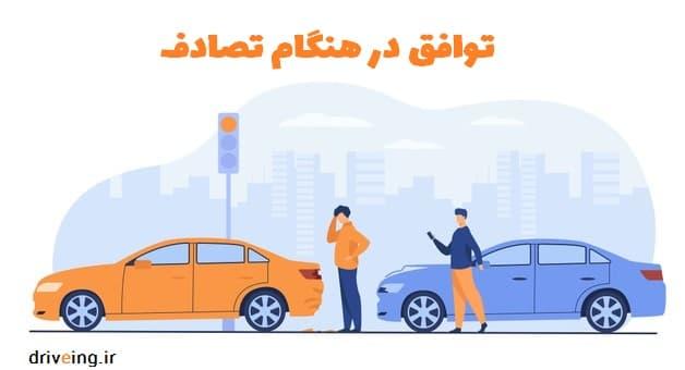 توافق در تصادف رانندگی