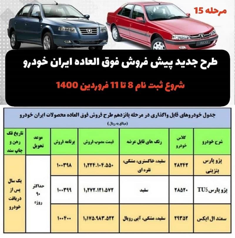 طرح جدید محصولات ایران خودرو 1400