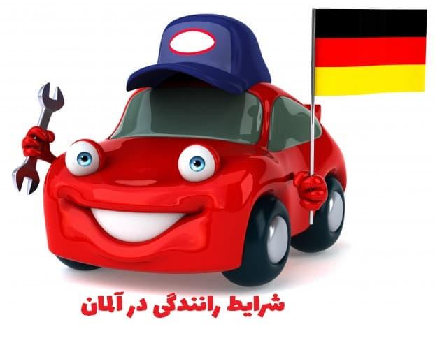 شرایط رانندگی در المان همراه با هزینه