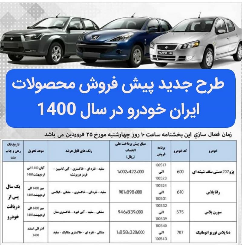 طرح فروردین پیش فر.وش محصولات ایران خودرو