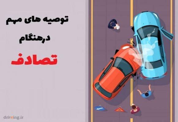 توصیه مهم در هنگام تصادف