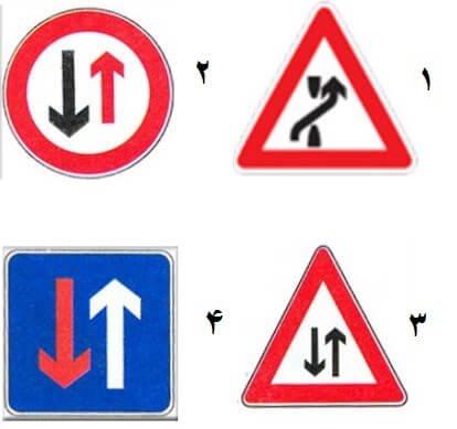 تابلو جاده دو طرفه کدام هست