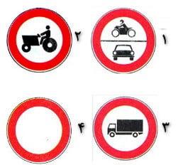 ممنوعیت عبور وسایل نقلیه موتوری