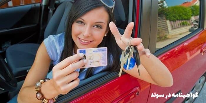 سختگیری کشور سوئد در گرفتن گواهینامه رانندگی