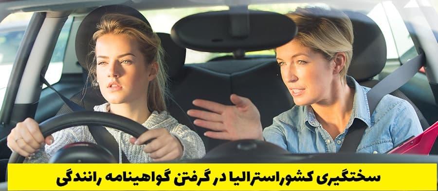 سختگیری کشوراسترالیا در گواهسنامه رانندگی