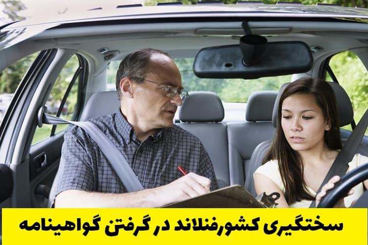 سختگیری کشورفنلاند در گواهینامه رانندگی