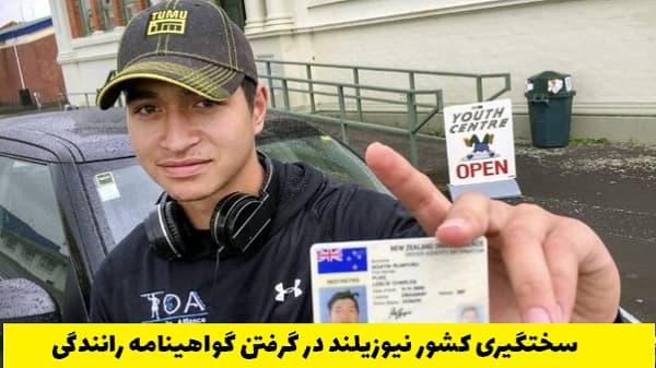 سختگیری کشور نیوزیلند در گرفتن گواهینامه رانندگی