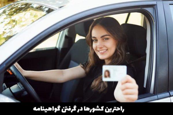 راحترین کشورها در گرفتن گواهینامه رانندگی