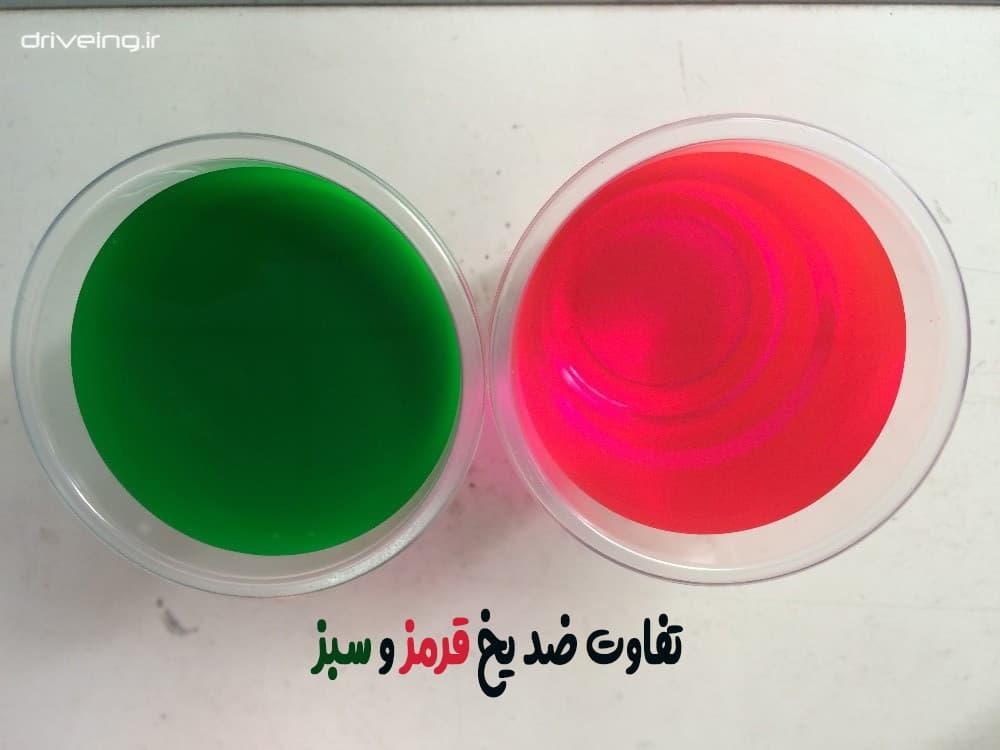 تفاوت ضد یخ قرمز و سبز