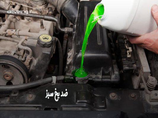 ضد یخ سبز