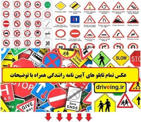 ممنوع علائم راهنمایی و رانندگی