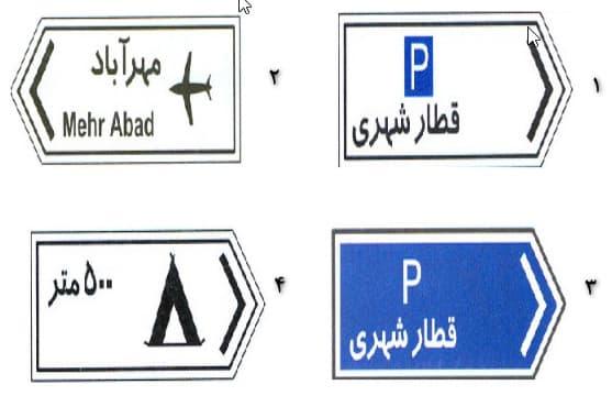 تابلوی عنوان مسیر