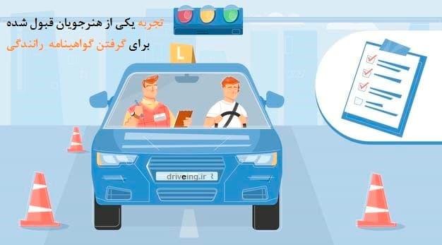 تجربه قبولی گرفتن گواهینامه رانندگی پایه 3