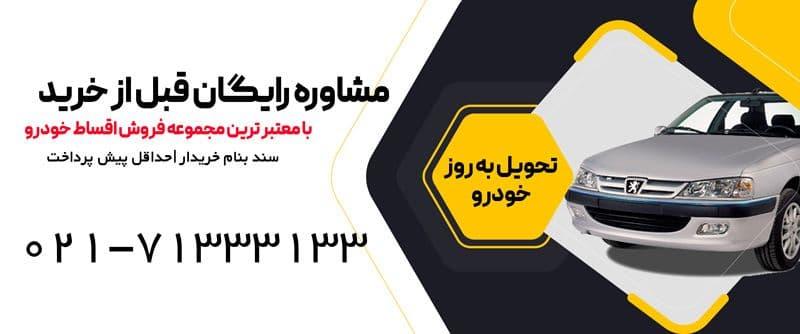 خرید اقساطی خودرو از سایاخودرو